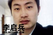 图片标题:李启兵[第115期] 关键字:李启兵.jpg  加入时间:2010-3-27 15:40 加入作者:redocn