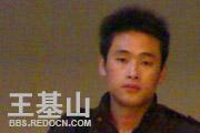 图片标题:王基山[第116期] 关键字:王基山照片.jpg  加入时间:2010-4-1 11:13 加入作者:redocn