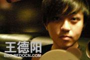 图片标题:王德阳 [第124期] 关键字:王德阳.jpg  加入时间:2010-5-27 13:43 加入作者:redocn