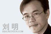 图片标题:刘 明[第126期] 关键字:刘明照片.jpg  加入时间:2010-6-10 10:34 加入作者:redocn