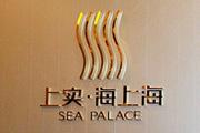 图片标题:______深圳-693-2009出品______ 关键字:房地产logo 上实海上海  加入时间:2010-7-4 22:07 加入作者:redocn