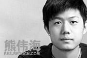 图片标题:熊伟海[第131期] 关键字:xiongweihai.jpg  加入时间:2010-7-15 11:01 加入作者:redocn