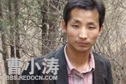 图片标题:曹小涛[第135期] 关键字:每周一星  加入时间:2010-8-13 11:05 加入作者:redocn