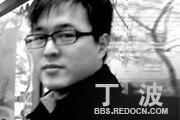 图片标题:丁波[第140期] 关键字:丁波.jpg  加入时间:2010-9-16 10:19 加入作者:redocn