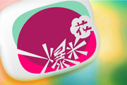 图片标题:哈尔滨 庞国平(爆米花 KTV)娱乐 品牌 设计 关键字:1.jpg  加入时间:2010-10-18 21:03 加入作者:redocn