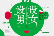 图片标题:设男设女—2010岁末深圳设计力量交流会—圆满结束! 关键字:a04.jpg  加入时间:1295327902 加入作者: