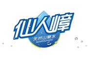 图片标题:天然山泉水标志设计 关键字:标志 logo 设计  加入时间:1310448009 加入作者:
