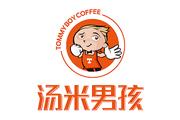 图片标题:南通朗绘堂◎汤米男孩咖啡连锁 关键字:3.jpg  加入时间:1311262610 加入作者: