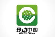 图片标题:一些LOGO设计 关键字:绿动中国.jpg  加入时间:1311262719 加入作者: