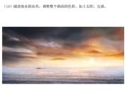 图片标题:原创PS《HOPE2012》----同图PS合成效果大赛(第十一期) 关键字:14.jpg  加入时间:2011-11-25 13:28 加入作者:湘湘在线