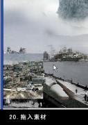 图片标题:原创PS★2012末日风暴★----同图PS合成效果大赛(第十一期) 关键字:截图29.jpg  加入时间:2011-11-30 10:52 加入作者:湘湘在线