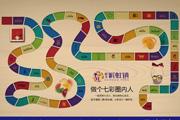 图片标题:中国郑州博思堂-----作品+招聘 关键字:强手棋篇.jpg  加入时间:2011-12-4 15:34 加入作者:redocn