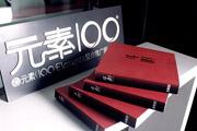 图片标题:★★★元素100(中国)2012作品集-新书《斗胆》发售(300-P)★★★ 关键字:书籍 设计 印刷效果图  加入时间:1329753771 加入作者: