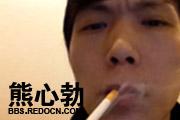 图片标题:熊心勃[第204期] 关键字:1111.jpg  加入时间:2012-3-8 11:15 加入作者:yu790416