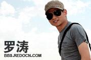 图片标题:罗涛[第208期] 关键字:IMG_5195.jpg  加入时间:2012-4-5 11:14 加入作者:yu790416