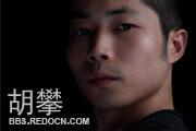图片标题:胡攀[第215期] 关键字:胡攀.jpg  加入时间:2012-5-24 11:25 加入作者:yu790416