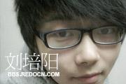 图片标题:刘培阳[第212期] 关键字:刘培阳.jpg  加入时间:2012-5-31 10:51 加入作者:yu790416
