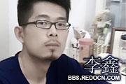 图片标题:李鑫[第217期] 关键字:李鑫 .jpg  加入时间:2012-6-7 10:28 加入作者:yu790416