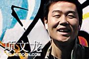 图片标题:项文龙[第218期] 关键字:222.jpg  加入时间:2012-6-15 11:29 加入作者:yu790416