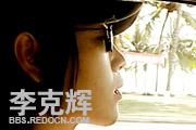 图片标题:李克辉[第224期] 关键字:李克辉.jpg  加入时间:2012-7-26 10:09 加入作者:yu790416