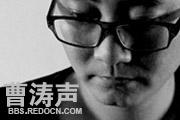 图片标题:曹涛声[第227期] 关键字:未标题-1.jpg  加入时间:2012-8-16 11:19 加入作者:yu790416