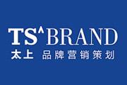 图片标题:广州太上品牌营销策划[第235期] 关键字:太上LO-03.jpg  加入时间:2012-11-8 14:17 加入作者:yu790416