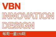 图片标题:VBN创新.设计[第239期] 关键字:1.jpg  加入时间:2012-12-6 19:19 加入作者:yu790416